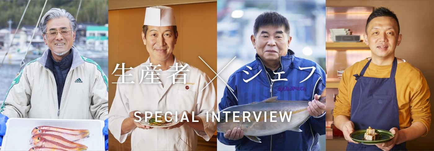 生産者×シェフ SPECIAL INTERVIEW